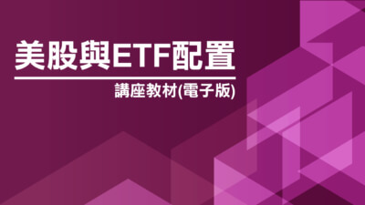 美股與ETF配置(教材暫用banner)