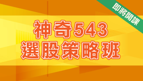 神奇543選股策略班