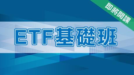 ETF基礎班