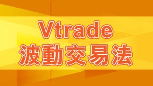 Vtrade波動交易策略班
